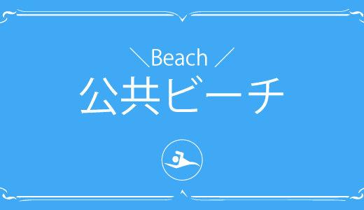 地元のプロが教える安心して泳げる沖縄の公共ビーチ23選!