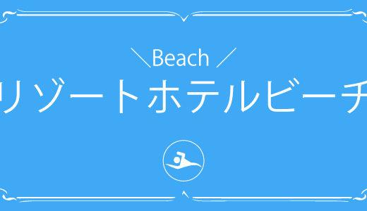 沖縄本島「リゾートホテルビーチ」の紹介!