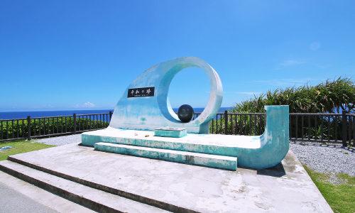 「喜屋武岬」は戦争という歴史を刻んだ美しくも悲しい岬!