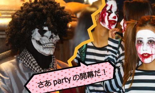 「美浜ハロウィン」集え最強コスプレーヤー!楽しみ方を徹底解説!