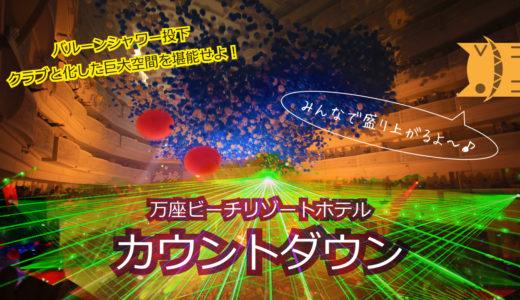 沖縄の年末カウントダウンは「万座ビーチホテル」で盛りあがれ!