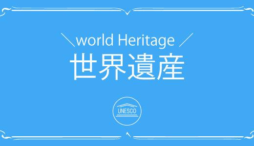 沖縄の世界遺産といえばここ!ユネスコに認められた城跡を紹介します