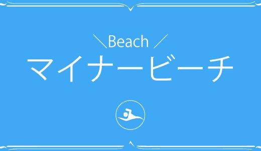 沖縄本島「マイナービーチ」の紹介!