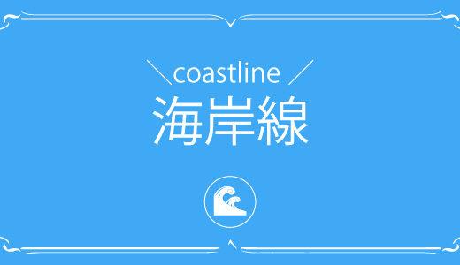 沖縄の海岸線を紹介します。天然の青い海にどうぞ癒やされて下さい♪