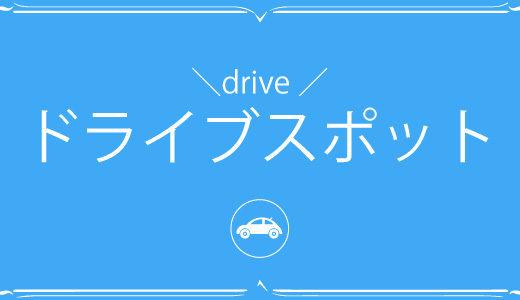 沖縄本島人気の「ドライブスポット」紹介!