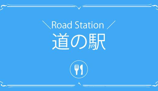 沖縄の地元グルメが集う「道の駅」を紹介します!