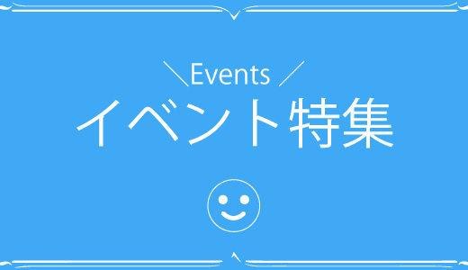 沖縄のイベント紹介します。これで旅の計画も立てられる!