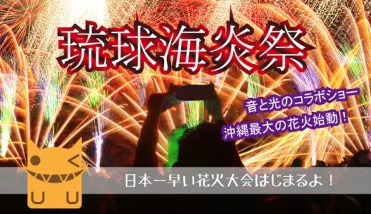 沖縄最大規模の花火ショー「琉球海炎祭」はトロピカルビーチから!