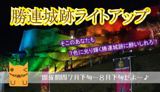 世界遺産「勝連城跡」のライトアップに酔いしれる夜のお散歩!