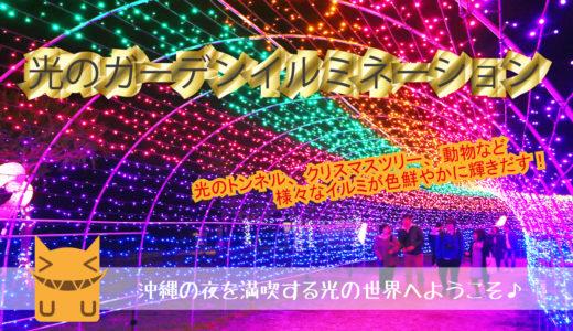 「光のガーデンイルミネーション」は豊崎海浜公園 で行われます!