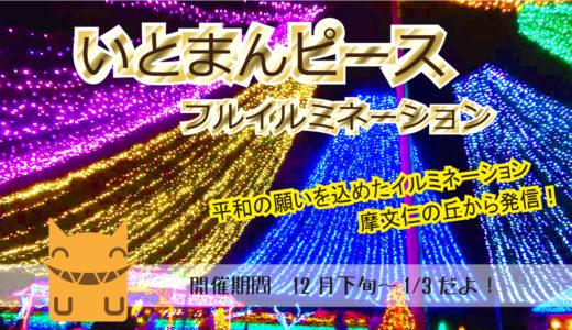 沖縄の年末年始は「いとまんピースフルイルミネーション」で決まり!